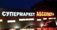 Изработка на реклами със светодиодно осветление