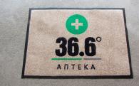 Модерни лого изтривалки с дължина до 400см
